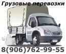 Грузовые перевозки без посредников, Москва