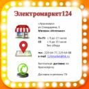 Электромаркет Оптово-розничный склад-магазин, Канск