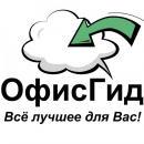 """ООО """"ОфисГид"""", Мытищи"""