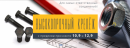 Высокопрочный крепеж metric39.ru, Москва