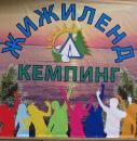 """ООО """"Жижиленд"""", Великие Луки"""