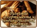 Хлебопекарный Консалтинг, Москва