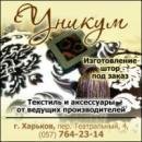 """Салон декоративного текстиля """"Уникум"""", Купянск"""