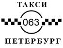 Такси 063, Санкт-Петербург