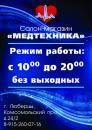 Медтехника, Архангельск