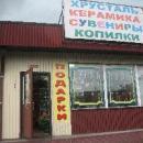 КрасПодарки Интернет-Магазин, Красноярск