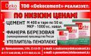 DEKOCEMENT  ТОО, Усть-Каменогорск