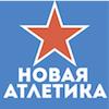 Новая Атлетика, Омск