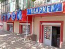 СтройМаркет, Мариуполь