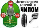 изготовление автомобильных ключей c иммобилайзером, чипов в авто, Волгодонск