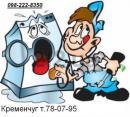 Мастер+, ремонт бытовой техники в Кременчуге, Бровары