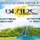 Блэйд-Инжиниринг