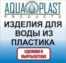 "ОсОО ""Aqua Plast"", Бишкек"