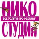 """Студия рекламы """"Нико"""", Краснодар"""