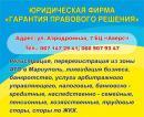 Юридическая фирма ''Гарантия правового решения'', Мариуполь
