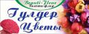 Доставка цветов Beauti-Fleur Бьюти-флер, Актау