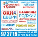 ЕдиныйОконныйЦентр, Темиртау