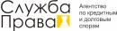 Агентство по кредитным и долговым спорам «Служба Права», Железногорск
