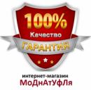 Моднатуфля, Киев