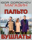 "Магазин-ателье ""Igordorokhov"", Копейск"