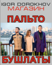 """Магазин-ателье """"Igordorokhov"""", Златоуст"""