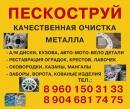 ООО Вторая жизнь металла, Железногорск