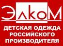 Элком - фирменный магазин детской одежды и школьной формы, Москва