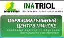 Inatriol - курсы иностранных языков в Минске, Барановичи