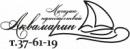 Аквамарин, Калининград