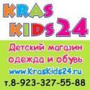 Kraskids24 - детская одежда и обувь в Красноярске.