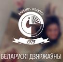 Белорусский государственный университет культуры и искусств, Минск