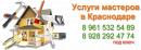 Строительство и отделка домов и квартир в Краснодаре, столярные работы, Краснодар