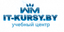 Учебный центр It-kursy, Минск