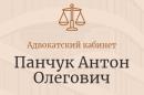 Адвокатский кабинет, Москва