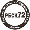 """Армейский рукопашный бой """"РБСК72"""" / """"САКОБ"""", Тюмень"""