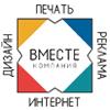 """Печатный центр """"Вместе Принт"""", Минск"""