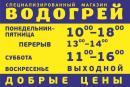 ООО Водогрей - Норд, Алексин