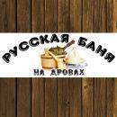 Настоящая русская баня на дровах в Харькове, Никополь