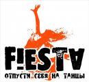 танцевальная студия FIESTA, Уфа