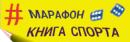 Марафон книга спорта, Санкт-Петербург