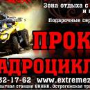 eXtremeZone, Железногорск
