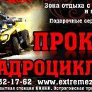 Прокат квадроциклов. Подарочные сертификаты., Воронеж