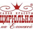 Салон красоты Цирюльня на Еленской, Никополь
