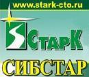 СИБСТАР, Новосибирск
