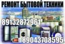 Рем-Быт-Тех, Бийск