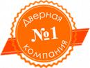 Дверная компания №1, Москва