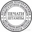Печать и штамп, Тюмень