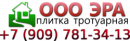 "ООО ""ЭРА"", Калининград"