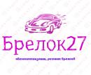 Интернет-магазин «Брелок27»