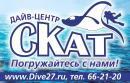 Дайв центр СКАТ, Клуб дайверов г. Хабаровска Dive27.ru, Хабаровск